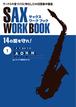 サックスの音づくりに特化した90日間集中講座:1.テキスト篇<青本>(印刷用pdf)