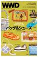 自然を感じるデザインあふれるバッグ&シューズ2020年春夏|WWD JAPAN Vol.2112