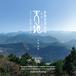 CD『熊野古道組曲「天地(あまつち)」 〜ピアノと聖地の音風景〜』