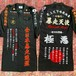 暴走天使~高級刺繍入り特攻服 I~125cm黒ロング 上下セット¥39,800