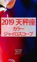 2019 天秤座(9/23-10/23)【カラージャイロスコープ】