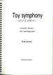 おもちゃの交響曲