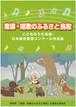 K04i99 Gyu no mahou〈a chorus in two parts〉(a chorus in two parts/Y. KUMAGAI /Full Score)