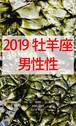 2019 牡羊座(3/21-4/19)【男性性エネルギー】