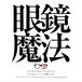 CDR Series #010 眼鏡魔法 / その名はスペィド x 装置メガネ