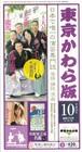 東京かわら版 2013(平成25)年10月号