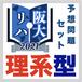 阪大入試リハーサル2021理系セット
