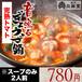 【スープ単品】 完熟トマトスープ 2人前(750ml)