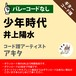 少年時代 井上陽水 ギターコード譜 アキタ G20200003-A0048