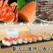 数量限定 贅沢三種押し寿司 合計金額6,000円以上お買い上げの方、送料無料