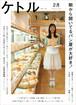 ケトル5号【朝から開いているパン屋が大好き】