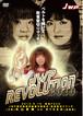 JWP REVOLUTION 2010 ベルトを賭けて敗者髪切りマッチ!!