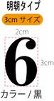 数字ステッカー・黒色・明朝・3cmタイプ