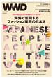 コロナ禍の海外で奮闘するファッション業界の日本人 WWD JAPAN Vol.2144