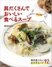 具だくさんでおいしい 食べるスープ ずっと作りたい決定版レシピ (単行本)