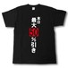 販売促進 Tシャツ 最大50%引き(文字) 黒T