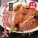 北海道木古内町名物 味付ラム肩ロース