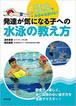 発達が気になる子への水泳の教え方 スモールステップでみるみる泳げる