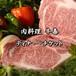 肉料理牛善ディナーチケット1名様分【4名様以上でご予約可】
