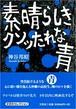 書籍「素晴らしきクソッたれな青」