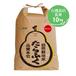 たらふく玄米10㎏ 有機JAS認証米 令和3年産