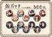 ミュージカル『イケメン王宮◆真夜中のシンデレラ』缶バッチ(ランダム)