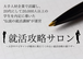【★継続ご利用者様】就活攻略サロン 〜コスパ最強の就活対策オンラインサロン〜