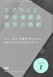 e-book エアライン客室乗務員独学合格術-JAL・ANA・外資系3社のCAに合格するために私がやったこと-