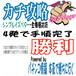 カチ攻略【DL版】