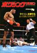 タイソン、全勝守る/ボクシングマガジン 1988年 8月号