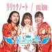 【CD-R】リリックノート / you love(シングル)