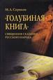 「鳩の書 - ロシアの民衆の聖なる伝説」М・セリャコフ