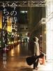 前野健太『今の時代がいちばんいいよ』【CDブック】