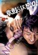 ☆韓国映画☆《後悔なんてしない》DVD版 送料無料!