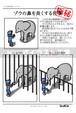 ゾウの鼻を長くする仕事(ポストカード)