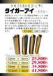 タイガーアイ 銀行印13.5mm
