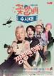 韓国ドラマ【花じいさん捜査隊】Blu-ray版 全12話