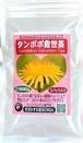「タンポポ救世茶」(5パック入)全国どこでも送料無料でポスティング!