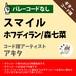 スマイル ホフディラン/森七菜 ギターコード譜 アキタ G20200191-A0048