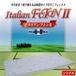 イタリアンフトンⅡ(シングル)