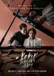 韓国ドラマ【悪魔が君の名前を呼ぶ時】Blu-ray版 全16話