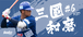 【2018選手タオル】#6 三國和磨