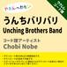 うんちバリバリ Unching Brothers Band ウクレレコード譜 Chobi Nobe U20190002-A0050