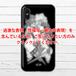 #030-005 iPhoneケース スマホケース iPhoneXS/X おしゃれ セクシー Xperia iPhone5/6/6s/7/8 ホラー クール ARROWS AQUOS タイトル:共依存 作:相良 悠