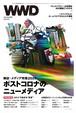 雑誌・メディア特集2020 ポストコロナのニューメディアを探る|WWD JAPAN Vol.2147