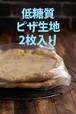 低糖質ピザ生地・2枚入り・22cm・カスタマイズ自由 Keto Pizza Crust -  2  Crusts  Set