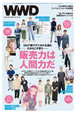 販売員特集2020 ウィズコロナ時代にこそ人間力が光る! WWD JAPAN Vol.2143