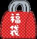 お試しセット【福袋1000円】М・Lお弁当袋になっちゃう!!ランチクロス☆が入っているよ。(3400円相当)