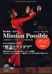 """DVD青木康典・知子のミッション・ポッシブル / """"理論とアイデア""""タンゴ"""