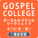 GOSPEL COLLEGE VOL.15